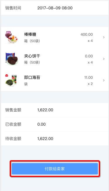 百草仓管宝库存管理软件